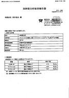 2012.8.29検査結果(地下水)