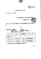 2012.8.3検査結果(青森県産大豆)