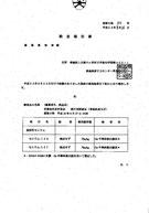 2012.8.31検査結果(青森県産大豆)