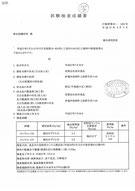 2015.8.3検査結果(中国産大豆)