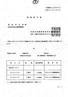 2012.7.6検査結果(青森県産大豆)