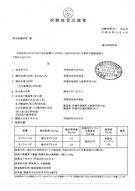 2014.11.4検査結果(もやし)