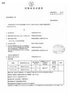 2016.6.20検査結果(中国産大豆)