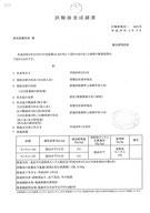 2016.2.5県産大豆(青森県産大豆)