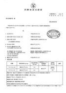 2014.3.17検査結果(もやし)