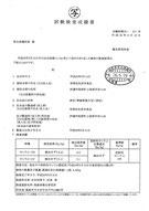 2014.5.19検査結果(青森県産大豆)