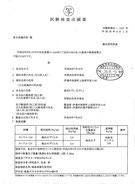 2014.8.1検査結果(もやし)