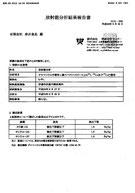 2012.8.29検査結果(もやし)