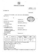 2014.5.19検査結果(中国産大豆)