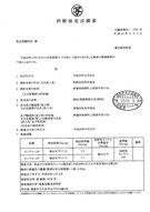 2013.11.5検査結果(青森県産大豆)