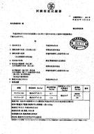2013.6.10検査結果(青森県産大豆)