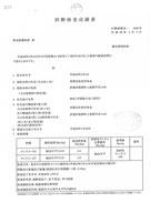 2016.2.5検査結果(中国産大豆)