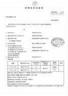 2015.5.18検査結果(中国産大豆)