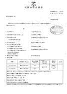 2015.3.16検査結果(中国産大豆)