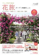 花旅18号(2019年2月発行)