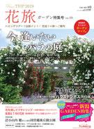 花旅19号(2019年4月発行)