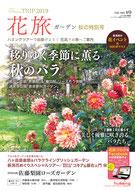 花旅秋号(2019年9月発行)
