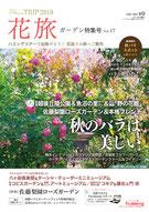 花旅17号(2018年8月発行)