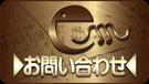 江東区の音楽教室 エターナルミュージックへのお問い合わせ