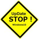 デイトレPCは  Windows10自動更新をSTOP !