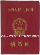 中国の結婚証明書