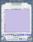 アメリカの結婚証明書