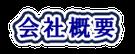 加須市 屋根工芸 会社概要 ©2018屋根工芸