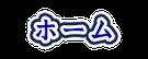 加須市 屋根工芸 ホーム©2018屋根工芸