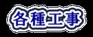 加須市屋根工芸 各種工事・料金©2018屋根工芸