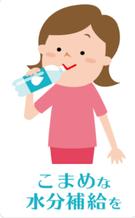 熱中症予防の1つとして、コマメな水分摂取を心がけましょう。