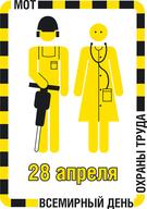 Эмблемы Всемирного дня охраны труда