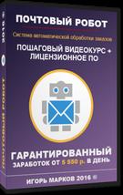Эта система позволяет зарабатывать от 5500 рублей в день в автоматическом режиме, тратя на работу не более 10 минут!