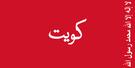 Kuwait flag 1921-1940