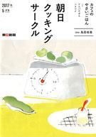 朝日クッキングサークル 2017年5月号