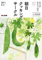 朝日クッキングサークル 2017年8月号