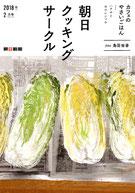 朝日クッキングサークル 208年2月号