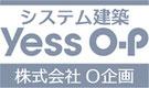 システム建築 yess op 株式会社O企画