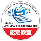 日本パソコン教室経営者連合会 公式サイトへ