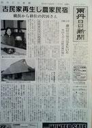 Ryotan NichiNichi Newspaper (January 13th, 2012)