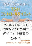 TSHコントロールダイエット アポワンティ Acco MUKAWA
