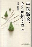 中医鍼灸そこが知りたい 4日間でわかる漢方 学生のための夏の集中ゼミナール