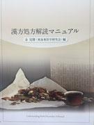 漢方処方解読マニュアル 4日間でわかる漢方 学生のための夏の集中ゼミナール