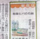 能登のしずく石鹸の新聞掲載