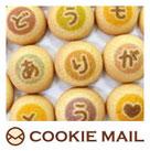 クッキー35粒で贈るメッセージ
