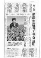 【アルファイノベーション】読売新聞