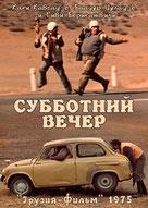 """Субботний вечер"", реж. Р. Шарабидзе"