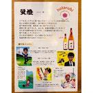 螢燈 鹿児島酒造 焼芋焼酎