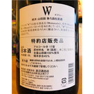 W山田錦45 渡辺酒造店 日本酒