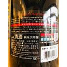 寒菊愛山50 寒菊銘醸 日本酒