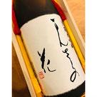 まんさくの花別格 日の丸醸造 日本酒